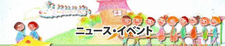 山口県柳井市の幼稚園 柳井幼稚園 ニュース・イベント