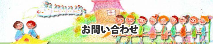 柳井幼稚園 お問合わせ